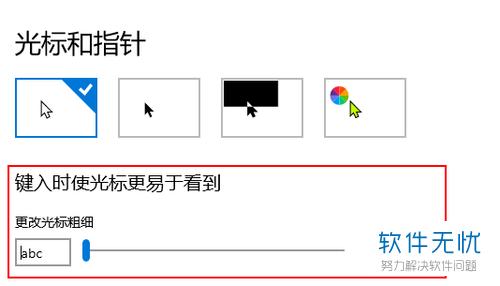 粗细 电脑Win10体系光标的细细若何变动-U9SEO