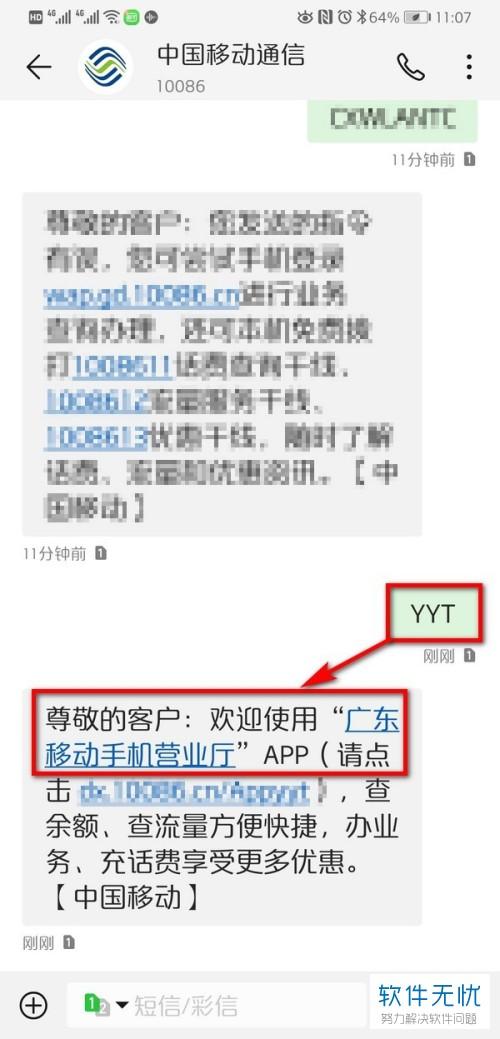 手机怎么使用短信查询中国移动的话费和流量详情