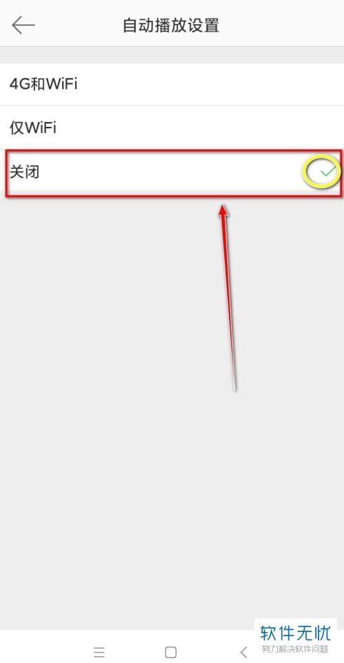 自动播放 微专APP中的视频战动图主动播放怎样配置封闭-U9SEO