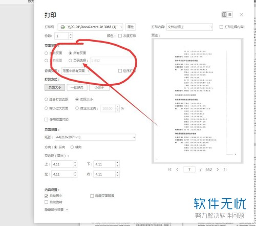 选择 若何正在PDF文件当选择单里挨印此中的多少页-U9SEO