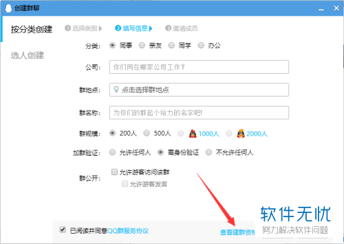 qqvip升级_一个qq会员能开几个2000人的群 - 卡饭网