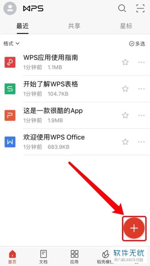 何在 若何正在PhoneWPS Office PPT中拔出视频-U9SEO