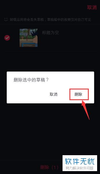 删除 若何删除了抖音底稿箱中的视频?-U9SEO