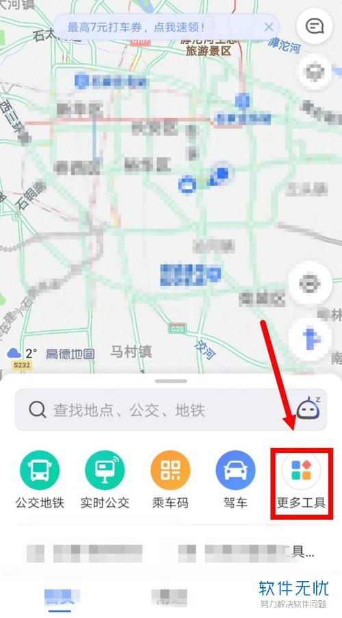 科技资讯:怎样在高德地图APP上下载城市的离线地图