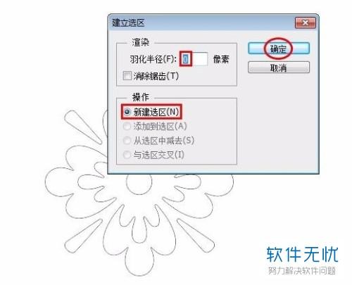 在ps中如何消除锯齿_如何通过PS软件将形状转换为选区 - 卡饭网
