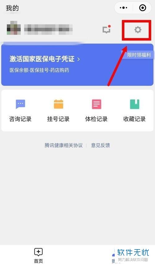意见反馈 Phone微疑医疗安康的定见反应如何干?-U9SEO