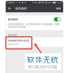 登录 若何查问登录过我的微疑的装备疑息-U9SEO