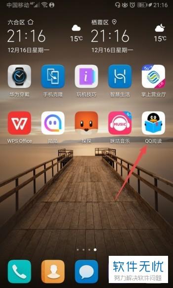 青少年 QQ浏览APP上的青少年形式怎样开启-U9SEO