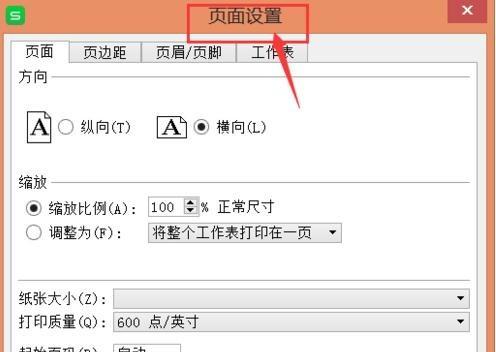 网页页面设置在哪里_wps的excel页面设置设置在哪里 - 卡饭网