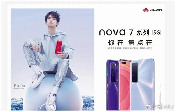 华为nova 7系列5G曝光,微博网友晒出预热海报