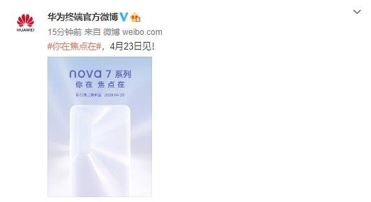 华为nova 7系列手机官宣,4月23日发布