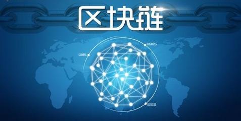 福州一批新建项目将使用区块链技术