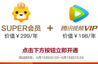 98元腾讯视频VIP年卡再次上线  购买赠送9大购物特权