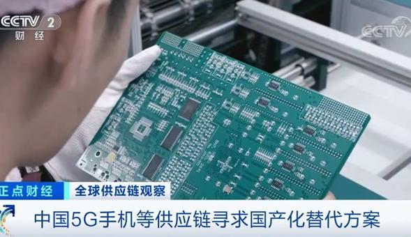 中国5G手机等供应链开始寻求国产化替代方案
