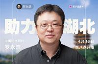 锤子科技CEO罗永浩在抖音直播带货  1毛钱薅羊毛还包邮