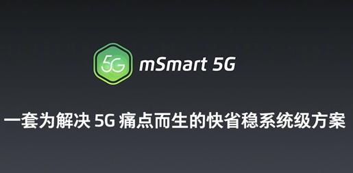 魅族17 mSmart 5G技术发布,解决5G使用痛点