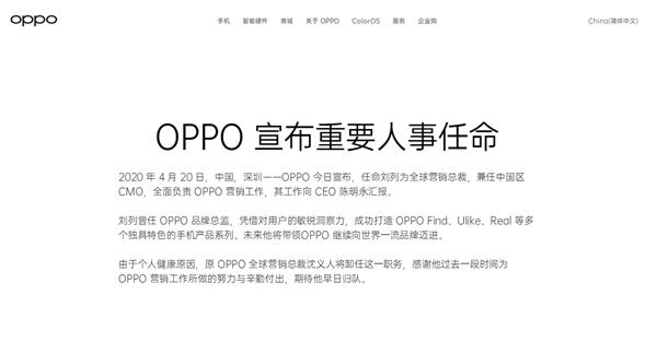 OPPO全球营销总裁沈义人卸任:因为个人健康原因