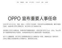 刘列被任命OPPO全球营销总裁,原营销总裁沈义人因个人健康原因卸任