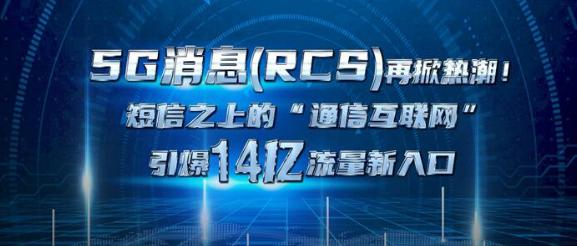 "5G消息(RCS)再掀热潮!短信之上的""通信互联网""引爆14亿流量新入口"