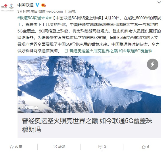 中国联通 5G 网络已覆盖珠峰:采用太阳能发电系统供电
