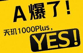 iQOO Z1首发天玑1000Plus:跑分超53万 目前所有5G集成SoC平台排第一