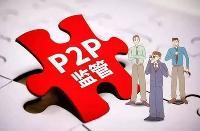 全国人大代表徐诺金:彻底清理P2P网贷风险  维护金融安全