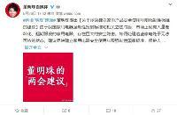 董明珠:建议尽快建立家电产品安全使用年限强制性标准