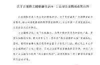 6月1日,董明珠将携格力全国3万家线下门店参与直播