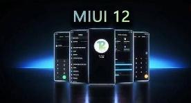 MIUI 12 稳定版开始推送,小米10/Pro首发获准