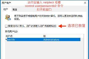 要使用本计算机,用户必须输入用户名和密码选项不见了怎么办