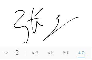 手机版wps office怎么手写签名
