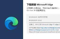 Microsoft edge浏览器怎么更新