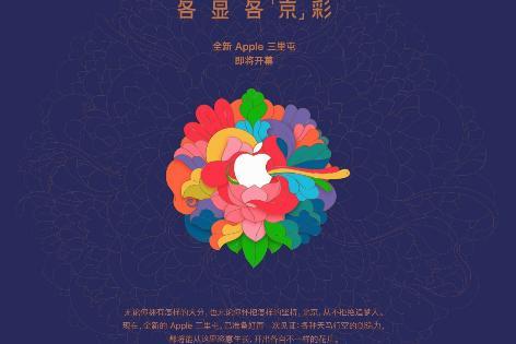 全新 Apple Store 北京三里屯店即将开幕!