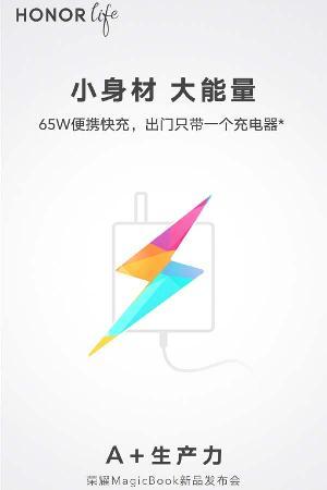 AMD强力加持!全新荣耀MagicBook锐龙版将配65W超级快充:30分钟充电约50%