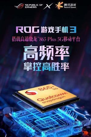 6000mAh+骁龙865+ 华硕ROG游戏手机3获认证