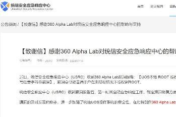 360 发现统信 UOS 操作系统漏洞获公开致谢