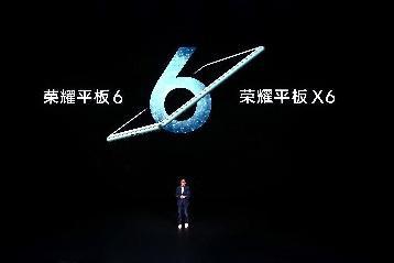 荣耀平板 6/X6 发布:搭载中芯国际麒麟 710A,1099 元起