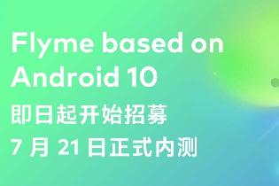 魅族首批 Android 10 内测版今日起开始推送