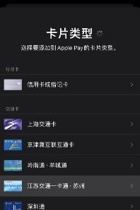 新交通联合卡,苹果 iPhone Apple Pay 「江苏交通一卡通 · 苏州」正式上线