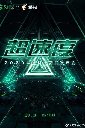 """腾讯黑鲨3S确认7月31日发布 主打""""超速度"""""""
