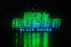 高管详解腾讯黑鲨3S如何带来120Hz帧率体验