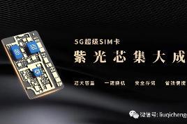 如何抓住5G风口?5G超级SIM卡或助虚拟运营商一臂之力