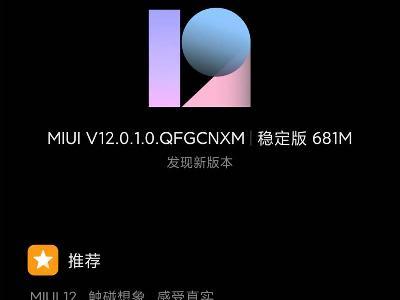 Redmi note7 收到 MIUI 12 稳定版推送