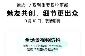 8月18日,魅族17系列迎来重要的系统更新