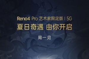 OPPO官微宣布,8月17日发布OPPO Reno4 Pro艺术家限定版手机
