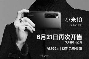8月21日小米 10 至尊纪念版再次开售:5299 元起,享 12 期免息