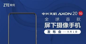 真全面屏来临!中兴AXON20首发屏下镜头