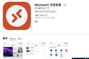 微软远程桌面iOS版现已迎来10.1.3更新