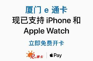 「厦门 e 通卡」加入 Apple Pay 交通卡,免费开卡全国超百座城市可用