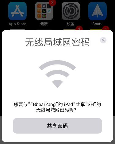 iphone和ipad怎么互通wifi